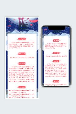 浪漫七夕情人节活动海报