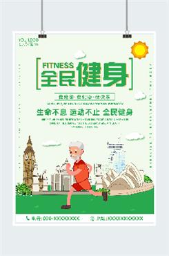 强生健体全民运动宣传海报
