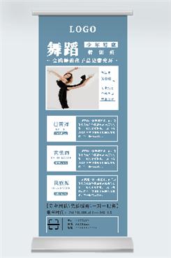 少儿舞蹈班招生培训宣传海报