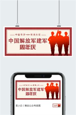 建军节周年庆活动图片