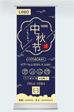 中秋佳节全场促销海报
