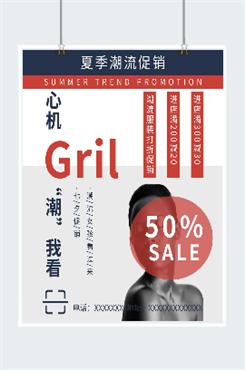 女装夏季促销海报