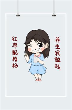 养生枸杞女孩人物插画