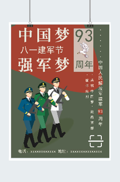 八一建军节93周年活动海报