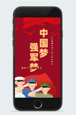 中国梦93周年建军节海报