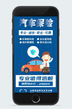 卡通汽车保险手机海报