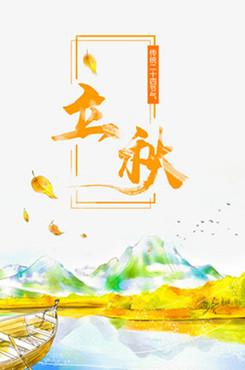 立秋古风手绘山水插画