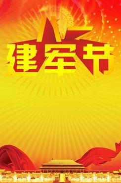 八一建军节海报背景图片