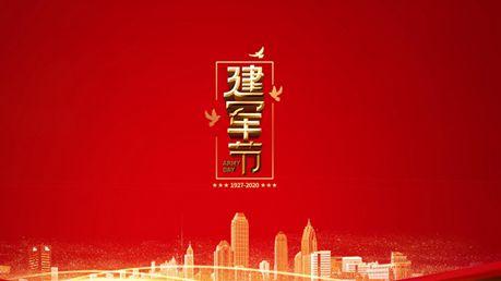 大气八一红色建军节海报