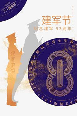 建军节军人站姿剪影logo矢量图