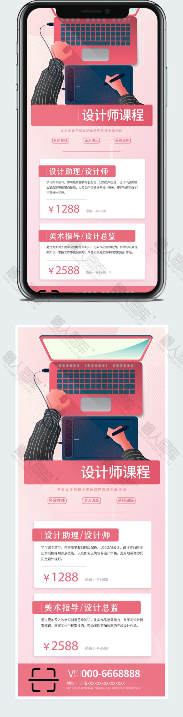 设计师课程培训海报图2