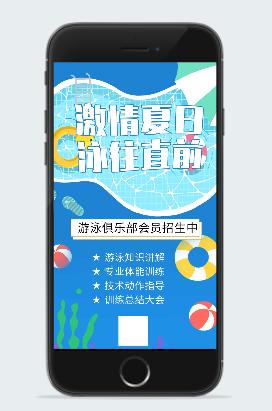 激情夏日游泳宣传海报