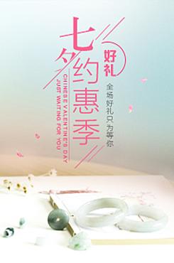 2020七夕约惠海报