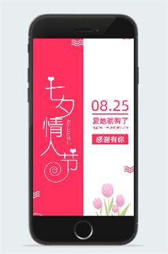 七夕情人节创意促销海报