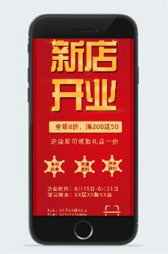 红色喜庆新店开业海报
