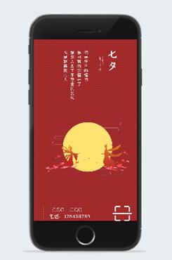 2020七夕情人节创意图片