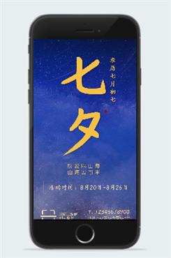 星空背景七夕节海报