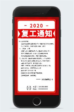2020企业复工通知海报