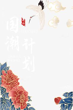 国潮风重阳菊花仙鹤手绘图片素材