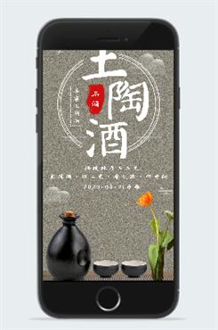 名酒宣传海报