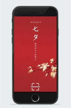 中国风七夕主题海报