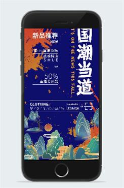 原创国潮服装宣传手机海报