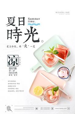 夏日饮品促销宣传