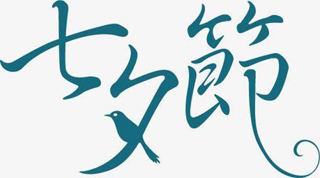 七夕字体设计