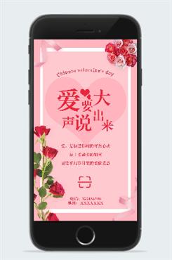 七夕节情人节告白活动海报
