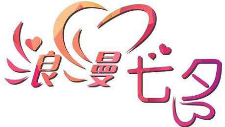 七夕海报字体设计