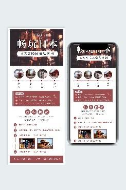 畅玩日本旅游宣传海报