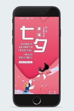 粉色浪漫七夕节海报