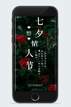 2020七夕情人节图片