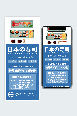 日料餐厅寿司海报