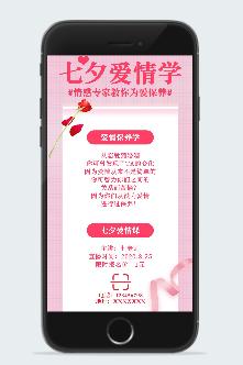 七夕爱情学图片