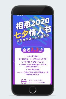 七夕淘宝优惠促销海报