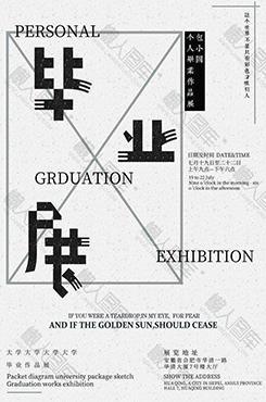 毕业艺术展创意宣传海报