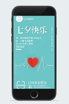简约七夕情人节快乐海报