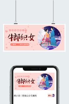 七夕情缘插画图片