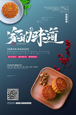中秋节月饼促销创意宣传海报