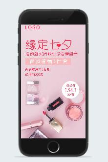 七夕化妆品促销海报