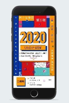 2020UI设计课程海报