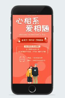 传统七夕情人节促销海报