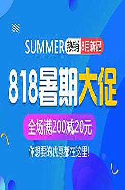 818暑期大促电商背景图片