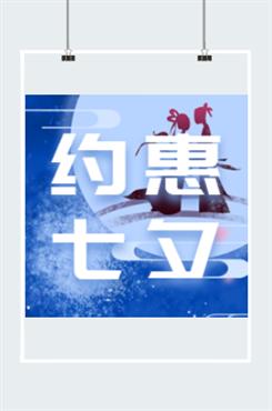 约惠七夕海报背景图