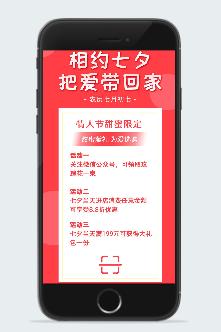 七夕把爱带回家促销宣传海报