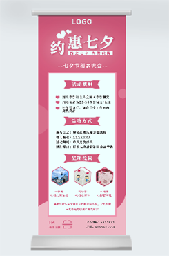 七夕相亲大会活动海报图片