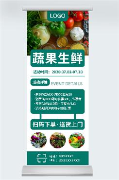 生鲜蔬菜详情页