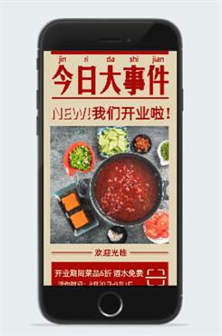 餐饮店开业活动宣传海报
