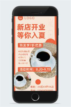 咖啡店新店开业宣传海报